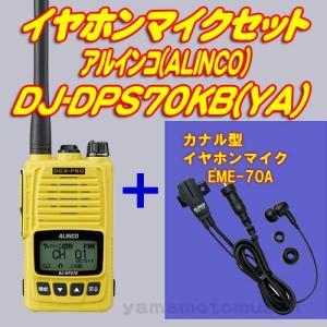 DJ-DPS70KA-YAイエローボディカラー(EBP-98 2200mAhバッテリー付属 薄型) + カナル型イヤホンマイク EME-70A セット アルインコ(ALINCO)|yamamotocq