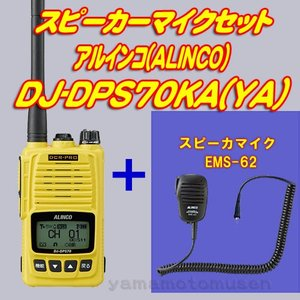 DJ-DPS70KA-YAイエローボディカラー(EBP-98 2200mAhバッテリー付属 薄型) + スピーカーマイク EMS-62 セット アルインコ(ALINCO)|yamamotocq