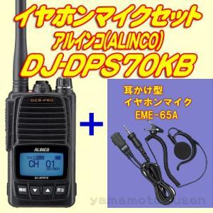 DJ-DPS70KB(EBP-99 3200mAhバッテリー付属 厚型) +耳かけ型イヤホンマイクEME-65Aセット  アルインコ(ALINCO)|yamamotocq