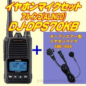 DJ-DPS70KB(EBP-99 3200mAhバッテリー付属 厚型) + オープンエア型イヤホンマイクEME-69Aセット アルインコ(ALINCO)|yamamotocq