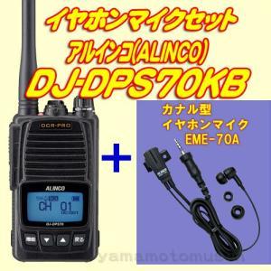 DJ-DPS70KB(EBP-99 3200mAhバッテリー付属 厚型) + カナル型イヤホンマイクEME-70Aセット アルインコ(ALINCO)|yamamotocq