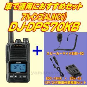 DJ-DPS70KB(EBP-99 3200mAhバッテリー付属 厚型) + スピーカーマイク・外部電源アダプターセット アルインコ(ALINCO)|yamamotocq