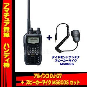 DJ-G7 アルインコ(ALINCO)+スピーカーマイク MS800S セット|yamamotocq