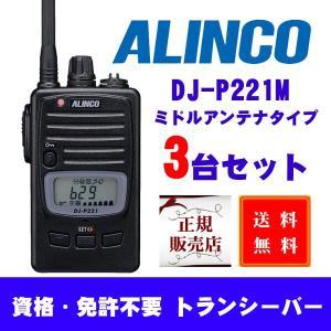 DJ-P221 (M) 3台セット ミドルサイズアンテナ 特定小電力トランシーバー アルインコ(ALINCO) yamamotocq