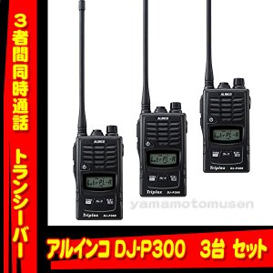 【3台セット】DJ-P300 特定小電力トランシーバー(免許不要) アルインコ(ALINCO)|yamamotocq