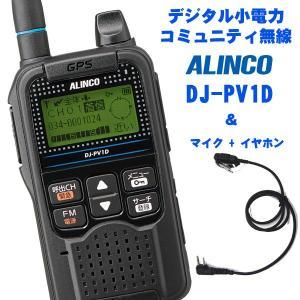 DJ-PV1D アルインコ(ALINCO)+PTTスイッチ&マイク CEM-EX1LS+イヤホン PR17-3.5-50(グレー) セット yamamotocq