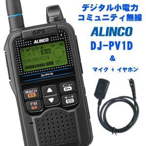 DJ-PV1D アルインコ(ALINCO)+PTTスイッチ&マイクロフォン MIC11LS+イヤホン PR17-2.5-50 セット yamamotocq