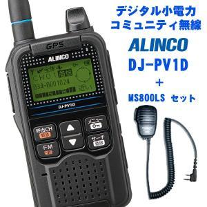 DJ-PV1D アルインコ(ALINCO)+スピーカーマイク MS800LS セット yamamotocq