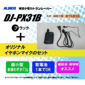 DJ-PX31 (B/S)   オリジナルイヤホンマイクセット 特定小電力トランシーバー アルインコ (ALINCO)|yamamotocq