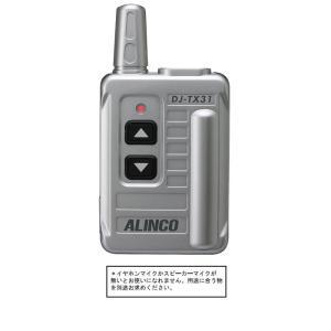 アルインコ (ALINCO) DJ-TX31   半複信27ch専用 特定小電力トランシーバー yamamotocq