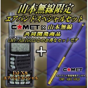 2月末まで期間限定価格  DJ-X8+CMY-AIR1 GOLDヴァージョン エアバンドスペシャルセット アルインコ(ALINCO)|yamamotocq