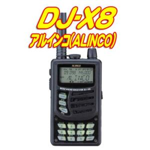 DJ-X8   アルインコ(ALINCO) イヤホンプレゼント|yamamotocq