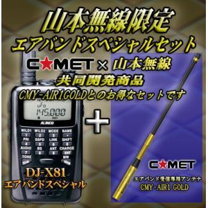 3月末まで期間限定価格 DJ-X81+CMY-AIR1 GOLDヴァージョン エアバンドスペシャルセット  アルインコ(ALINCO)|yamamotocq