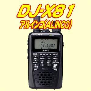 DJ-X81 アルインコ(ALINCO)     イヤホンプレゼント|yamamotocq