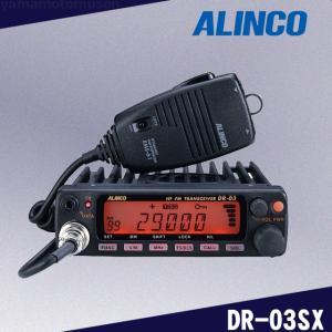 DR-03SX (10W) 29MHz帯モノバンドトランシーバー アルインコ(ALINCO)  |yamamotocq