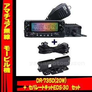 DR-735D アルインコ(ALINCO)+EDS-30 セパレートキットセット yamamotocq