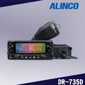 DR-735D (20W) 144/430MHz帯デュアルバンドトランシーバー アルインコ(ALINCO)|yamamotocq