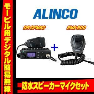 DR-DPM60 モービルタイプトランシーバー + EMS-500 防水スピーカーマイクセット アルインコ(ALINCO)|yamamotocq