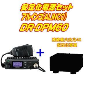 DR-DPM60  モービルタイプトランシーバー + 連続最大出力4A安定化電源セット アルインコ(ALINCO)|yamamotocq