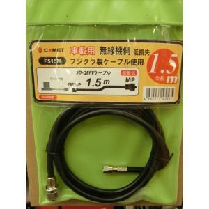 コメット(COMET) F515M   FMEP-MP 1.5m|yamamotocq