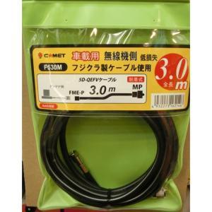 コメット(COMET) F530M   FMEP-MP 3m|yamamotocq
