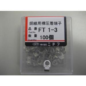 ニチフ 旗型裸圧着端子 FT 1-3  (100ケ)|yamamotocq