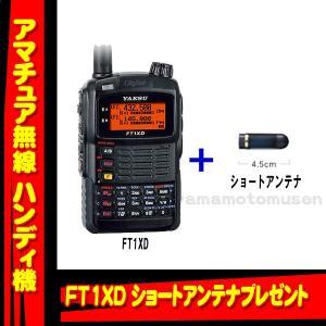 FT1XD 144/430MHz帯 C4FM/FM  デュアルバンドハンディトランシーバー ヤエス(八重洲無線) ショートアンテナプレゼント|yamamotocq