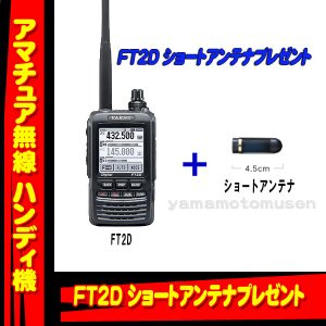 FT2D 144/430MHz帯 C4FM/FM デュアルバンドハンディトランシーバー ヤエス(八重洲無線) ショートアンテナプレゼント|yamamotocq