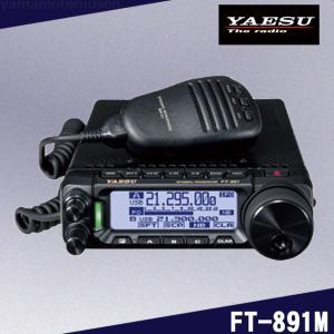 FT-891M (50W) HF/50MHz帯オールモードトランシーバー ヤエス(八重洲無線)|yamamotocq