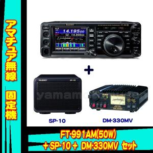 FT-991AM (50W) ヤエス(八重洲無線)+外部スピーカー SP-10+アルインコ DM-330MV 安定化電源セット 液晶保護シート SPS-400D プレゼント中!|yamamotocq