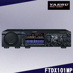 【予約受付中】FTDX101MP (200W) HF/50MHz帯オールモードトランシーバー ヤエス(八重洲無線)|yamamotocq