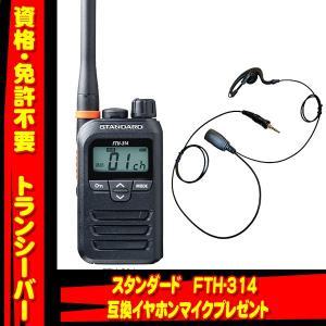 FTH-314 ミドルサイズアンテナタイプ  スタンダード(STANDARD) + 対応互換耳掛け型イヤホンマイクセット|yamamotocq