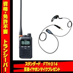 FTH-314L ロングサイズアンテナタイプ  スタンダード(STANDARD) + 対応互換耳掛け型イヤホンマイクセット|yamamotocq