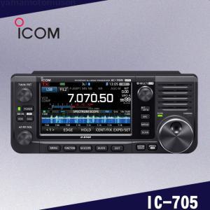 IC-705 (10W) HF+50MHz+144MHz+430MHz<SSB/CW/RTTY/AM/FM/DV>トランシーバー アイコム(ICOM)|yamamotocq