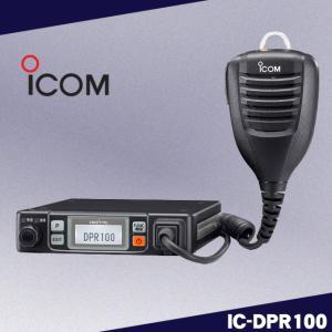IC-DPR100 5W デジタル(351MHz)モービルタイプトランシーバー アイコム(ICOM)|yamamotocq