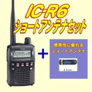 IC-R6 アイコム(ICOM) miniアンテナプレゼント (エアバンドスペシャルメモリータイプ)|yamamotocq