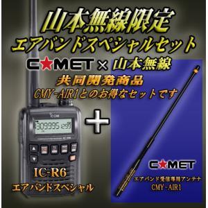 IC-R6 アイコム(ICOM)+CMY-AIR1エアバンドスペシャルセット|yamamotocq