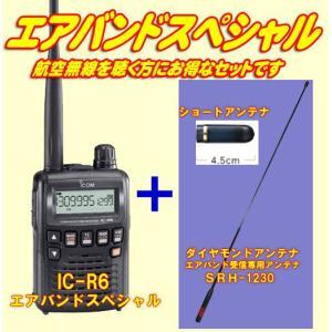 IC-R6 アイコム(ICOM) エアバンドスペシャルセット|yamamotocq