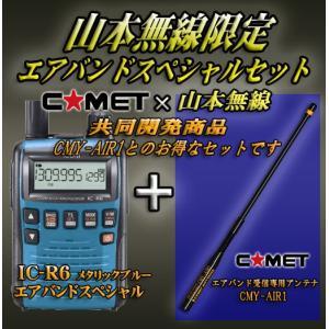 IC-R6メタリックブルー アイコム(ICOM)+CMY-AIR1 エアバンドスペシャルセット|yamamotocq