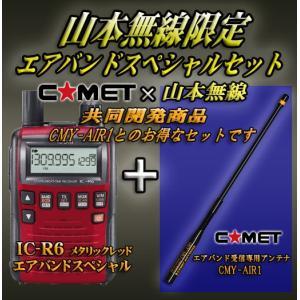 IC-R6メタリックレッド アイコム(ICOM)+CMY-AIR1 エアバンドスペシャルセット|yamamotocq