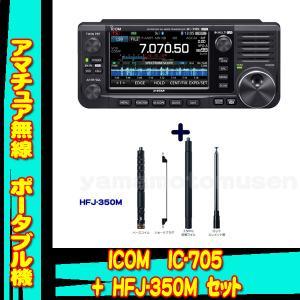 IC-705 アイコム(ICOM)+9バンドロッドアンテナ HFJ-350M セット|yamamotocq