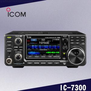 IC-7300 (100W) HF/50MHz(SSB/CW/RTTY/AM/FM) トランシーバー アイコム(ICOM)|yamamotocq