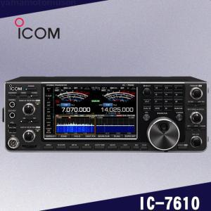 IC-7610 (100W) HF/50MHz(SSB/CW/RTTY/PSK31・63/AM/FM)トランシーバー アイコム(ICOM)|yamamotocq