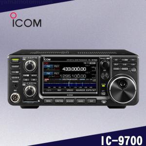 IC-9700 (50W) 144MHz+430MHz+1200MHz<SSB/CW/RTTY/AM/FM/DV/DD> アイコム(ICOM)|yamamotocq