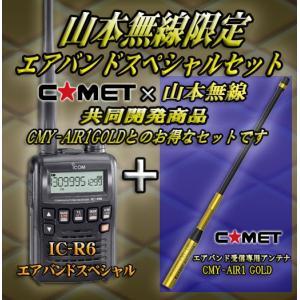 3月末まで期間限定価格 IC-R6 アイコム(ICOM)+CMY-AIR1 GOLDヴァージョンエアバンドスペシャルセット|yamamotocq