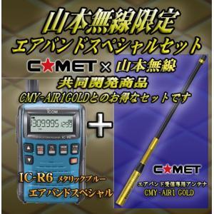 【9月末まで期間限定価格】アイコム IC-R6 メタリックブルー+CMY-AIR1 GOLDヴァージョンエアバンドスペシャルセット|yamamotocq
