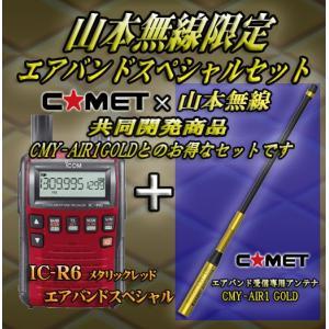 2月末まで期間限定価格  IC-R6 メタリックレッド アイコム(ICOM)+CMY-AIR1 GOLDヴァージョンエアバンドスペシャルセット|yamamotocq