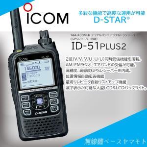 ID-51Plus2 144/430MHz デュアルバンド デジタルトランシーバー アイコム(ICOM) |yamamotocq
