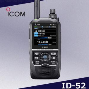 ID-52 144/430MHz デジタルトランシーバー(GPSレシーバー内蔵) アイコム(ICOM)|yamamotocq
