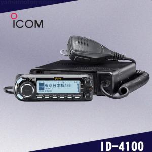 ID-4100 144/430MHz デュオバンドデジタルトランシーバー  20Wモデル (広帯域受信機能搭載)  アイコム(ICOM)|yamamotocq